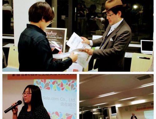 2018.11 DATEntre「日本の四季と生活文化を知る会vol.1」参加