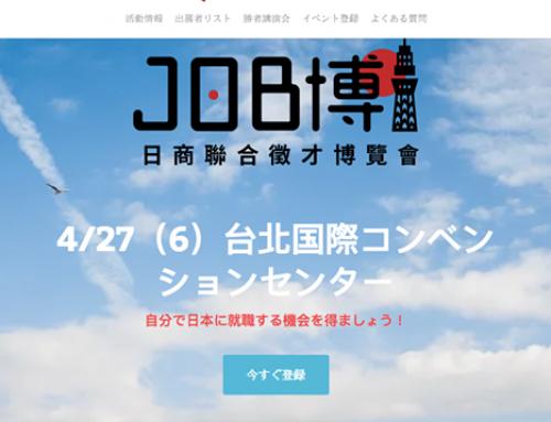 【4/27(土)台湾就職フェアへ出展いたします】