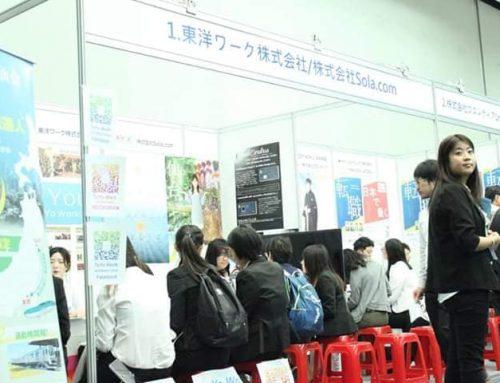 4/27(土)台北・合同企業説明会参加(河北新報掲載)