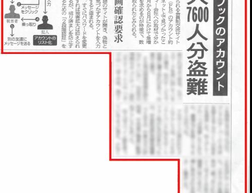 当社が解析したサイバー攻撃事案について各国主要紙に報じられました。