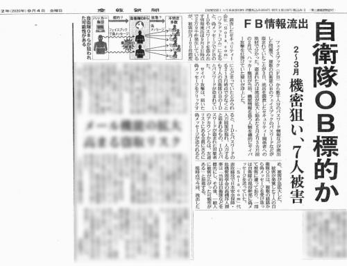産経新聞にて当社解析のサイバー攻撃事案について報じられました。