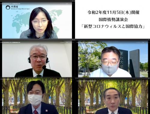 国際情勢講演会「新型コロナウィルスと国際協力」オンライン開催に参加いたしました。