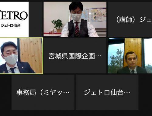 宮城県様・JETRO仙台様主催オンラインセミナーに代表の高橋が登壇