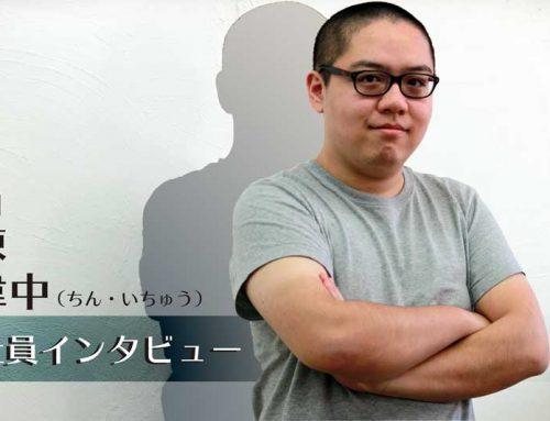 【社員インタビュー】IT技術で台湾と日本をつなぐ  #1 陳暐中(ちん・いちゅう)